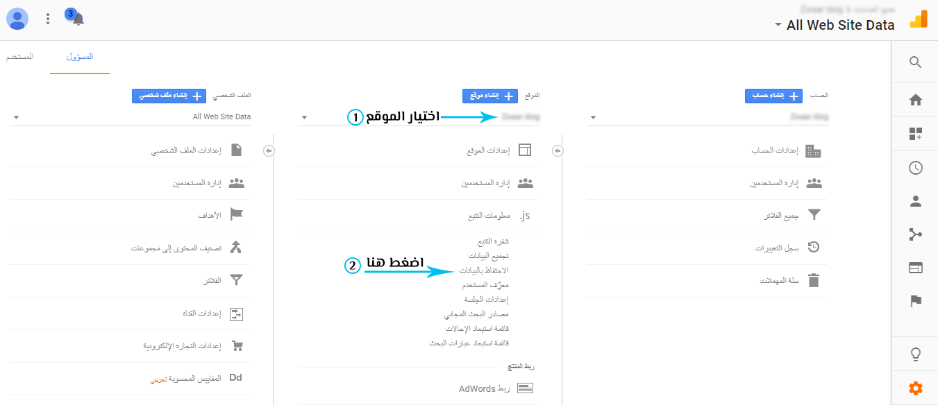 إعدادات google analytics