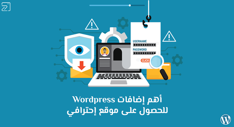 إضافات wordpress